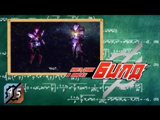 [dragonfox] Kamen Rider Build - 45 (RUSUB)