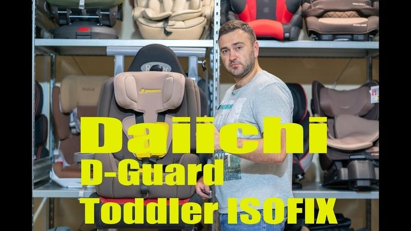 Daiichi D Guard Toddler ISOFIX обзор универсального автокресла от Александра Маркина