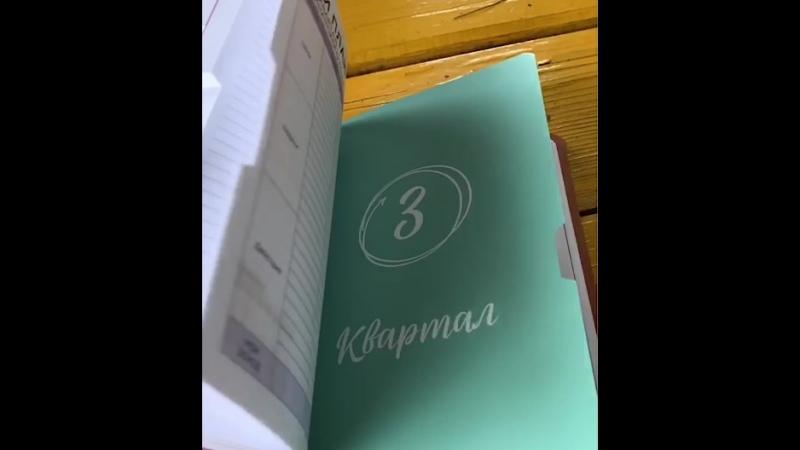 Ежедневник Семинарского года 2018-2019.mp4