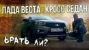 Лада Веста Кросс Седан брать ли Новости российского Автопрома Lada Vesta Cross Sedan Зенкевич