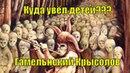 Гамельнский крысолов Флейтист увёл Детей и Крыс