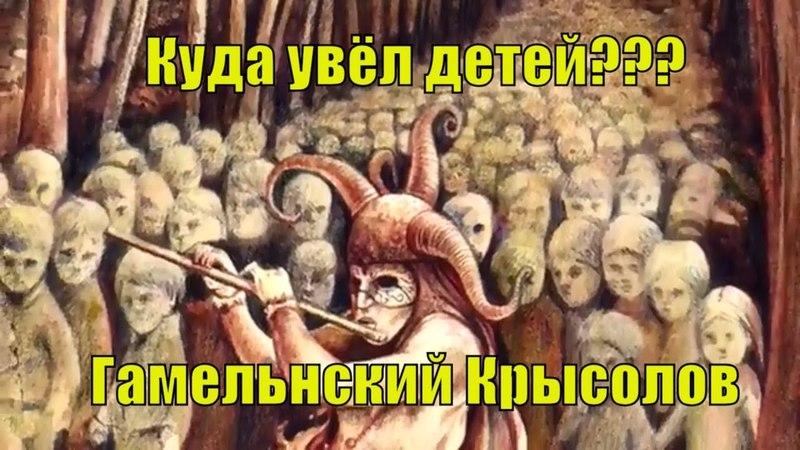 Гамельнский крысолов - Флейтист увёл Детей и Крыс