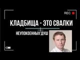 Кладбища - это свалки неупокоенных душ Игорь Полуйчик