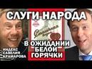 Слуги народа 76 тысяч рублей каждый час / ЗАУГЛОМ Угланов