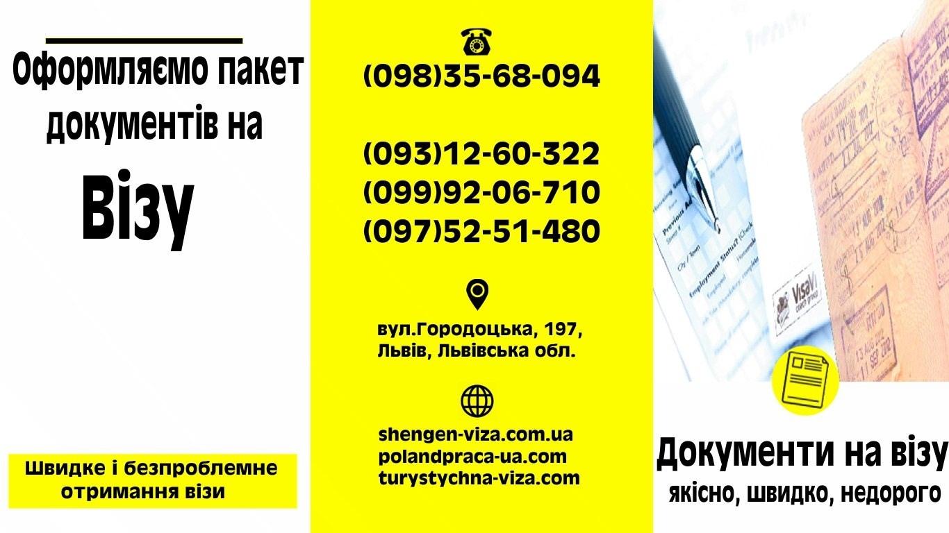Віза в Польщу: робоча віза 2200 гривень(15-20 днів підготовка документів).