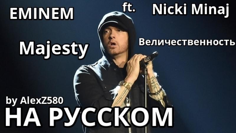 Eminem - Majesty (ft. Nicki Minaj) (Величественность) (Русские субтитры перевод rus sub)