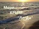 Море Крым г Саки Гостевой дом Ле Ди май 2018
