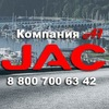 Грузовики JAC Самара и Новосибирск