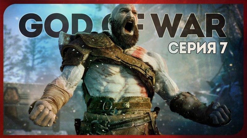 GOD OF WAR 7 ● НАСТОЯЩЕЕ ВОЗВРАЩЕНИЕ КРАТОСА!
