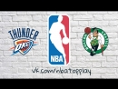 Oklahoma City Thunder vs Boston Celtics March 20, 2018 2017-18 NBA Season Виасат Viasat Sport 1080 HD RU