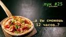 лУк 25 gastroNews Белорусские чипсы из сверчков Тунец из пробирки 400 шефов тысячи пицц