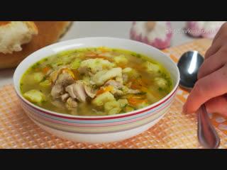 Куриный суп с клецками. Быстро и просто. Рецепт от Всегда Вкусно