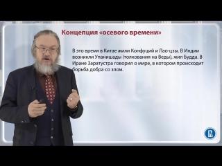 Что такое философия? [6] Концепция «осевого времени» // Дмитрий Носов