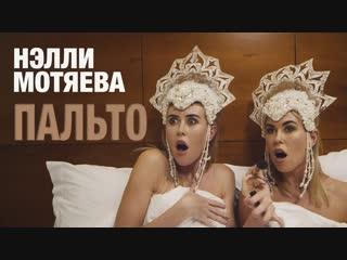 Премьера клипа! нэлли мотяева - пальто (18.12.2018)