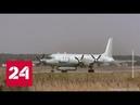Над Средиземным морем пропал российский самолет радиоэлектронной борьбы с 14 военными на борту Р…