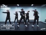 Борис Рябинин | Hip-Hop Choreo