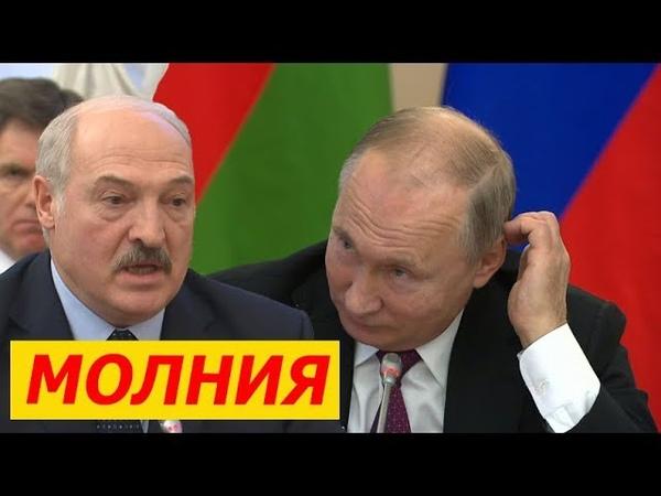 Лукашенко шокировал Путина на Заседании Высшего Евразийского экономического совета