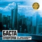 Баста альбом Супергерой (OST Новый Человек-Паук. Высокое напряжение)