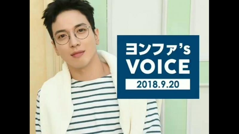 180920 BOICE JAPAN - Yonghwa's voice message