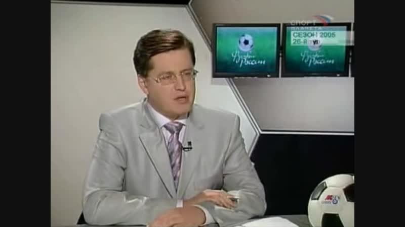 2005.10.17 Футбол России