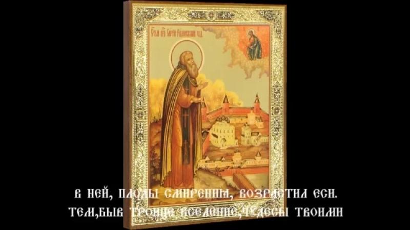 Тропарь Преподобному Сергию Игумену Радонежскому 360 X 480 mp4