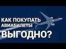 Как покупать авиабилеты выгодно? Советы от путешественника с 15-летним стажем!