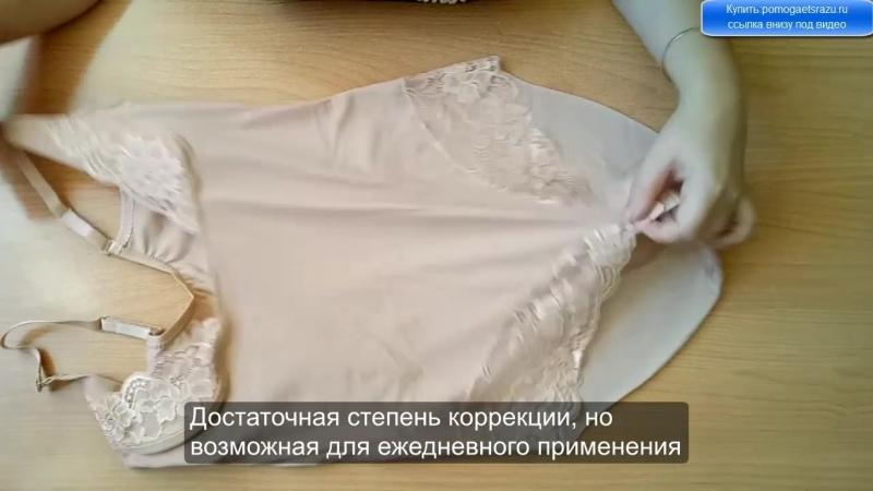 Корректирующее боди (с декором), живот до 110 см