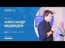 DSS Вебинар от эксперта Александра Медведева о продуктах компании