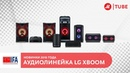 Новинка IFA 2018: аудиолинейка LG XBOOM