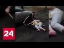 Наркоман с ножом посреди улицы взял в заложники жительницу Ростова на Дону Россия 24