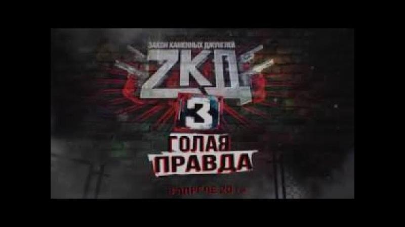 ЗКД 3 сезон _ Офицальный трейлер