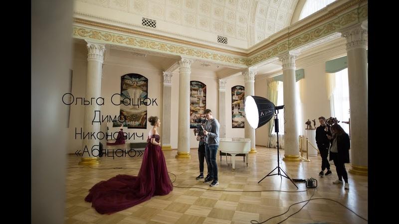 Ольга Сацюк и Дмитрий Никонович - Абяцаю (премьера клипа)