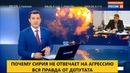 Израиль нанес по Сирии авиаудар. Сирийские ПВО отразили ракетную атаку, комментарии депутата
