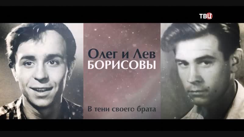 Олег и Лев Борисовы. В тени родного брата. ТВЦ. 30.11.2018 г.