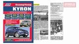Руководство по ремонту SsangYong Kyron с 2005, рестайлинг с 2007 бензин, дизель