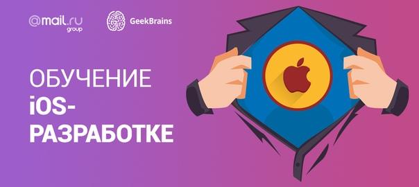 Обучение iOS-разработке c нуля за год!
