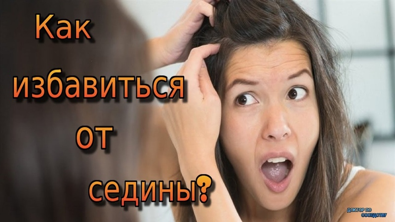 ПОЧЕМУ СЕДЕЮТ ВОЛОСЫ? / WHY YOUR HAIR TURNS GREY?