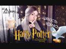 Harry Potter and the Philosophers Stone ➤ Гарри Поттер и Философский камень Полное прохождение