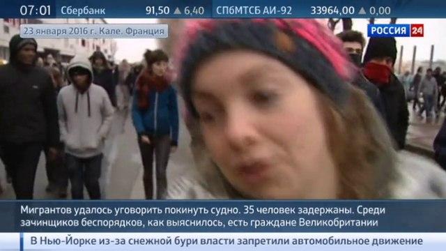 Новости на «Россия 24» • Нелегалы во Франции штурмовали порт Кале и захватили британский паром