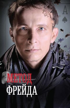 Метод Фрейда 2 сезон 1 серия