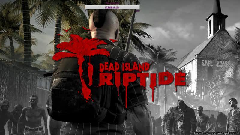 Dead Island Riptide Побочки и дичь 5