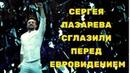 Сергея Лазарева сглазили перед Евровидением Новости шоу бизнеса