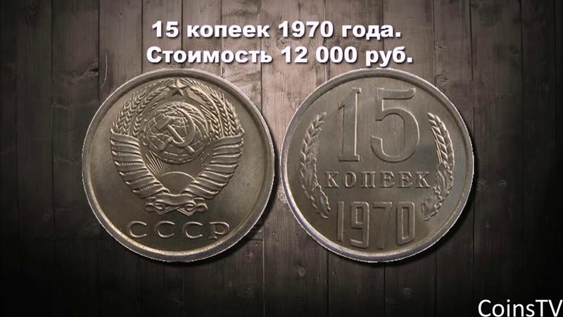 Самые ценные Монеты СССР 1961-1991 годов
