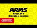 Совет ARMS № 8 — Экспресс-советы (Nintendo Switch)