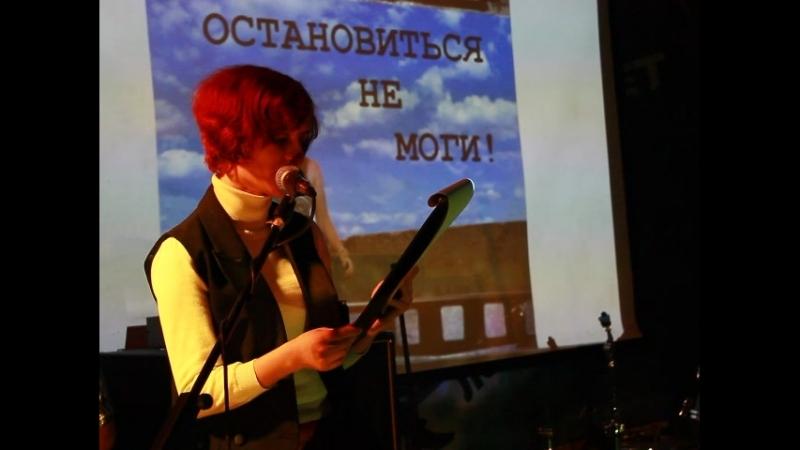 Марина Гужвенко - из дневников от 22.06.2013 (В прочтении Екатерины Васильевой)