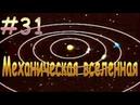 Механическая вселенная 31 Напряжение энергия и сила Научно популярная видеолекция