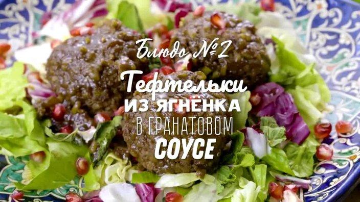 ПроСТО кухня 4 сезон 17 выпуск