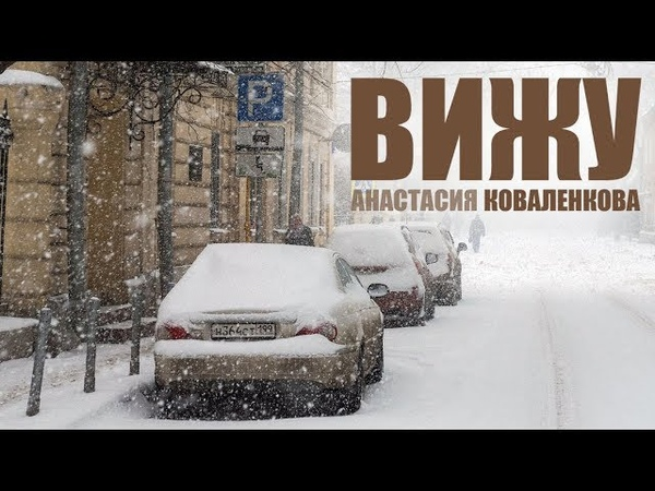 Анастасия Коваленкова Вижу Читает Александр Ананьев