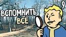 Fallout 4 Прохождение На Русском 9 — ВСПОМНИТЬ ВСЕ
