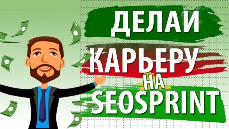 SEO sprint - выполнение заданий, высокий доход в интернете.